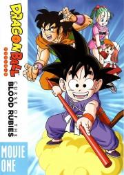 Dragon Ball: The Legend of Shenlong